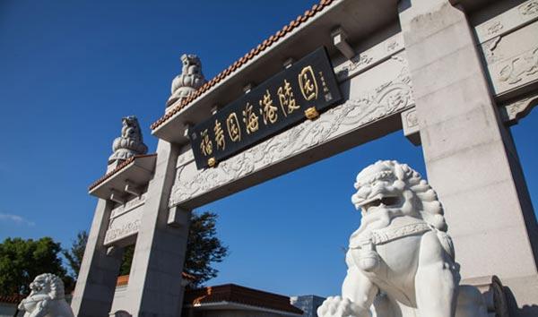 上海福寿园海港陵园