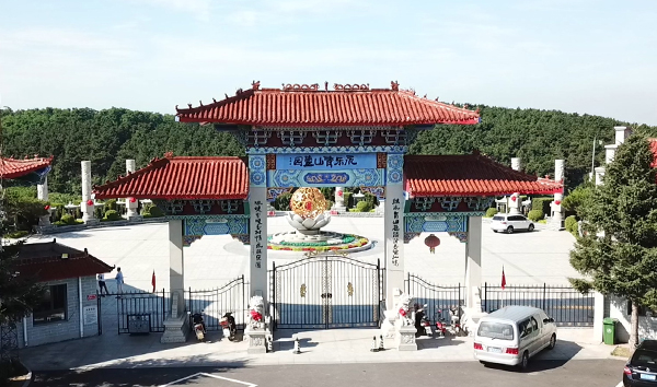 沈阳市永乐青山墓园